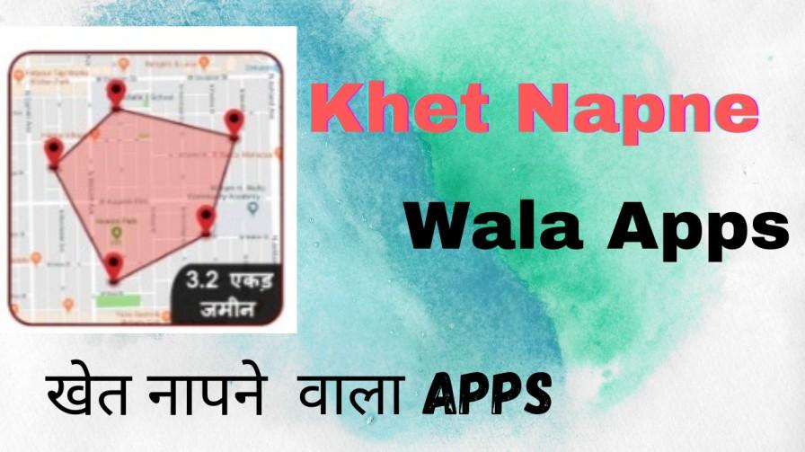 Khet napne wala apps download