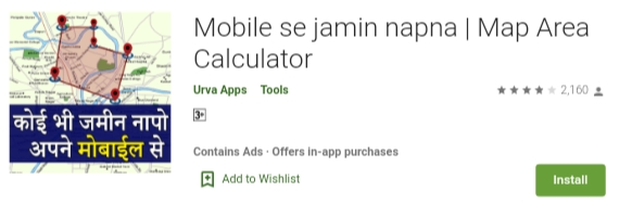 Jamin Napne Wala Apps