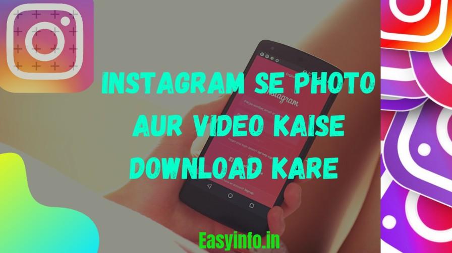 Instagram se photo aur video कैसे download kare