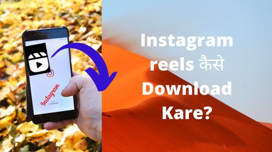 Instagram reels कैसे download kare?