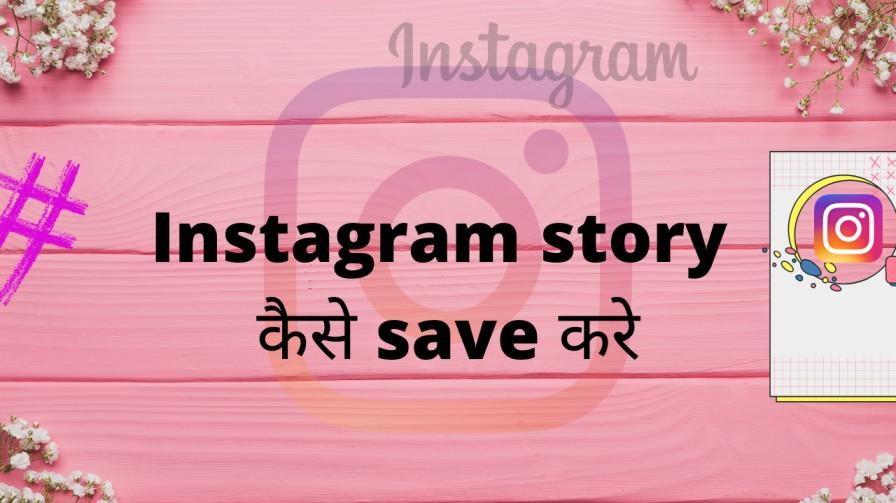 Instagram story कैसे Save करे₹