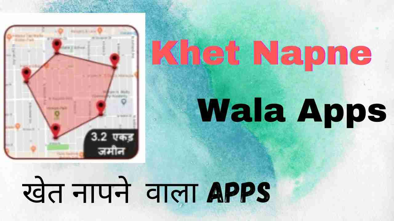 Khet napne wala apps