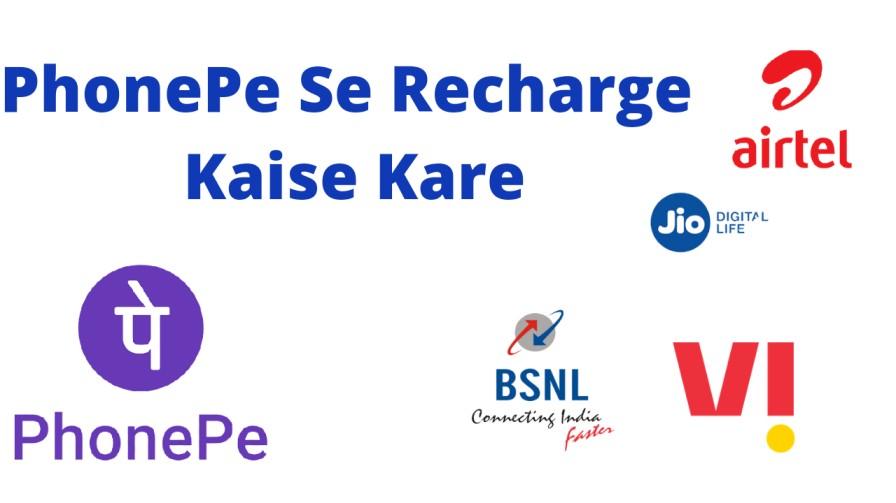 PhonePe Se Recharge Kaise Kare