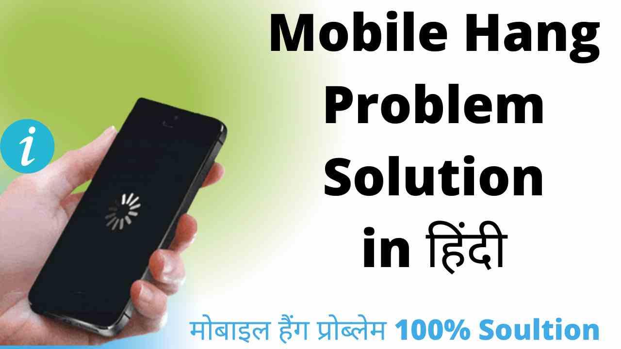 मोबाइल हैंग प्रॉब्लम Solution In हिंदी